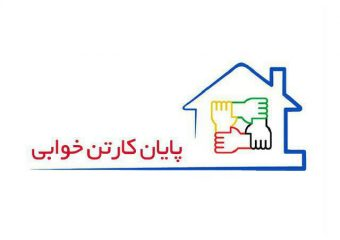 کمپین دیجیتال مارکتینگ مرکز خیریه