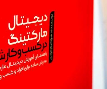 کتاب دیجیتال مارکتینگ در ایران + معرفی مزایا و نمونه های ایرانی و خارجی