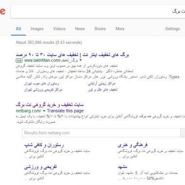 برندینگ از طریق گوگل ادوردز