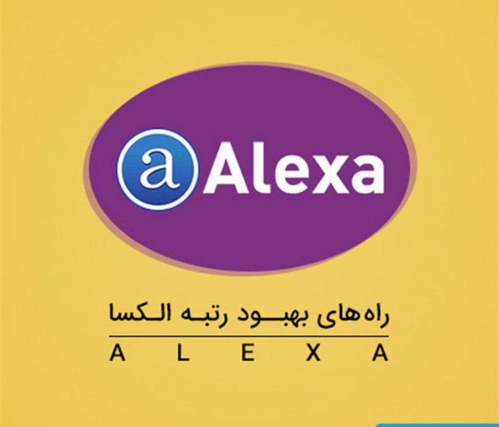 بهبود رتبه الکسا (Alexa)